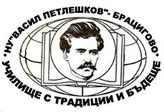 НУ Васил Петлешков